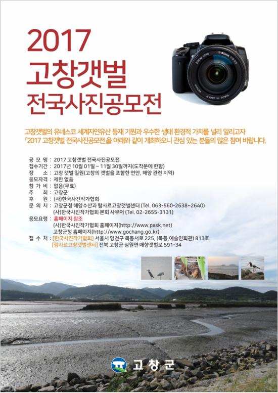 2017 고창갯벌 전국사진공모전