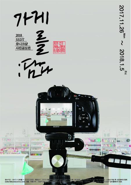 2018 서울 샵디자인테크 전시회 유니크샵 사진 공모전