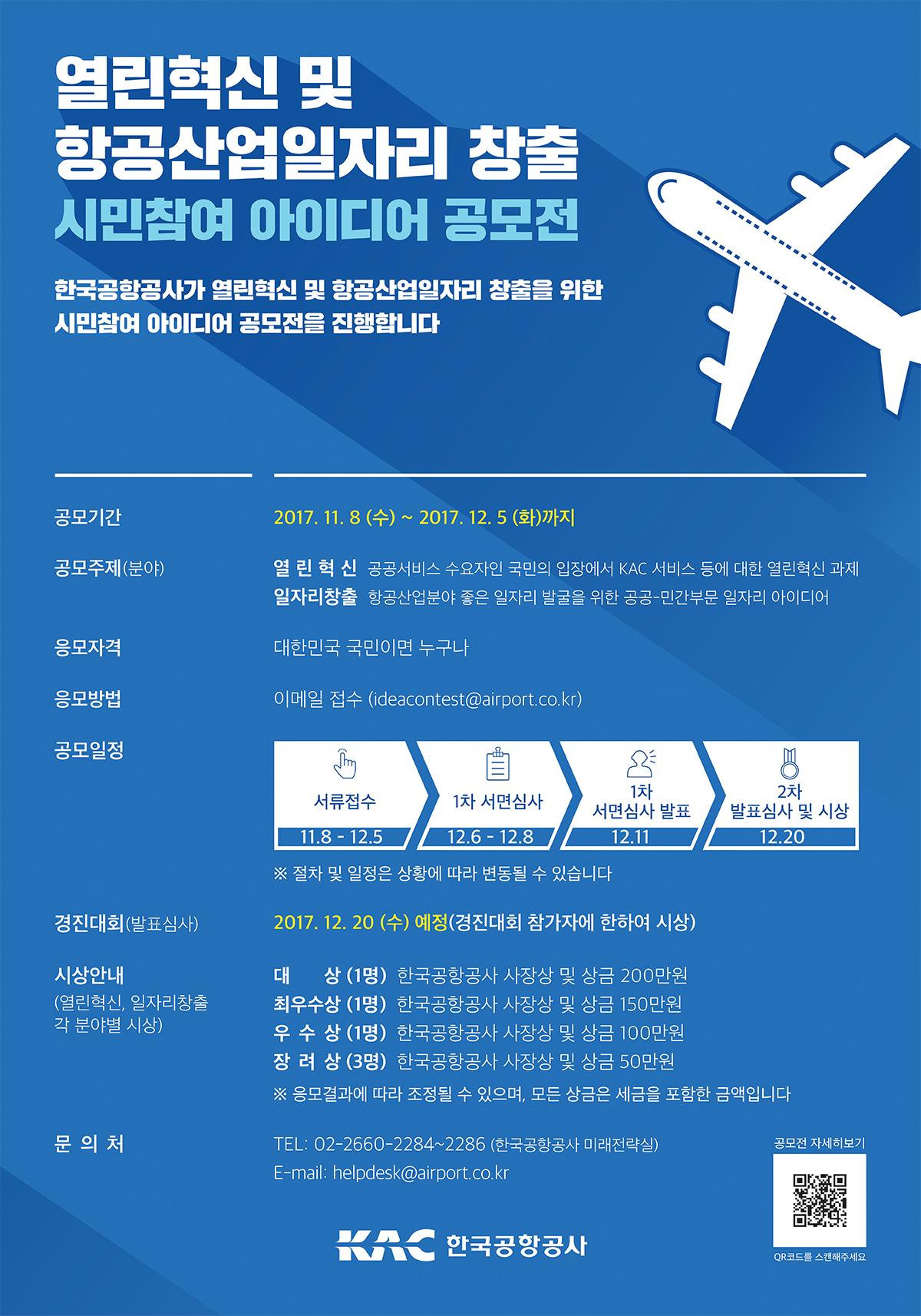 [변경공고] 열린혁신 및 항공산업일자리 창출 시민참여 아이디어 공모전 기간연장