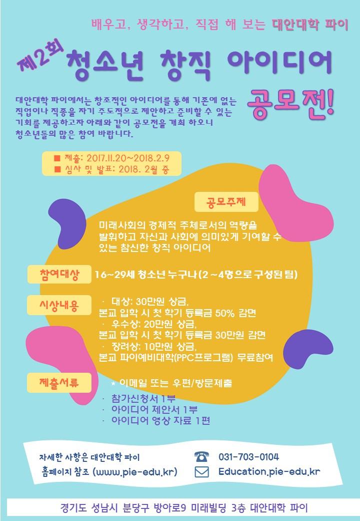 [대안대학 파이 주최] 제2회 청소년 창직 아이디어 공모전