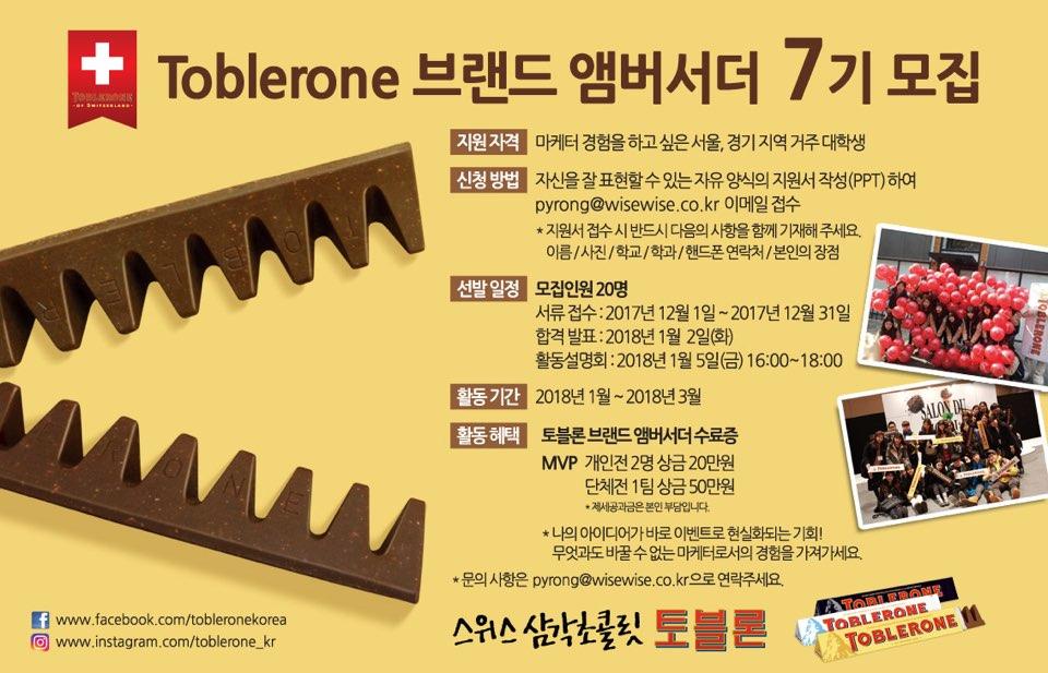 [(주)동서]토블론 브랜드 앰버서더 7기 모집 (~12/31)