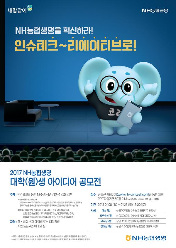 2017 NH농협생명 대학(원)생 아이디어 공모전