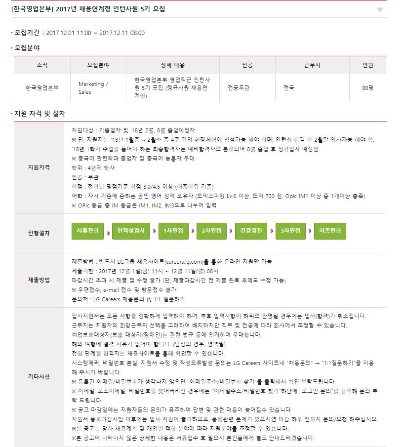 LG전자 한국영업본부 채용연계형 인턴사원 모집