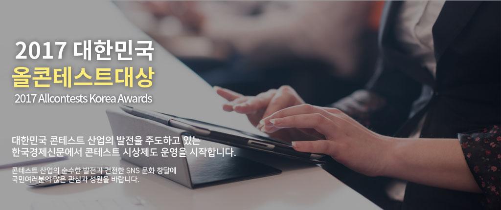 2017 대한민국 올콘테스트대상(Allcontests Korea Awards)