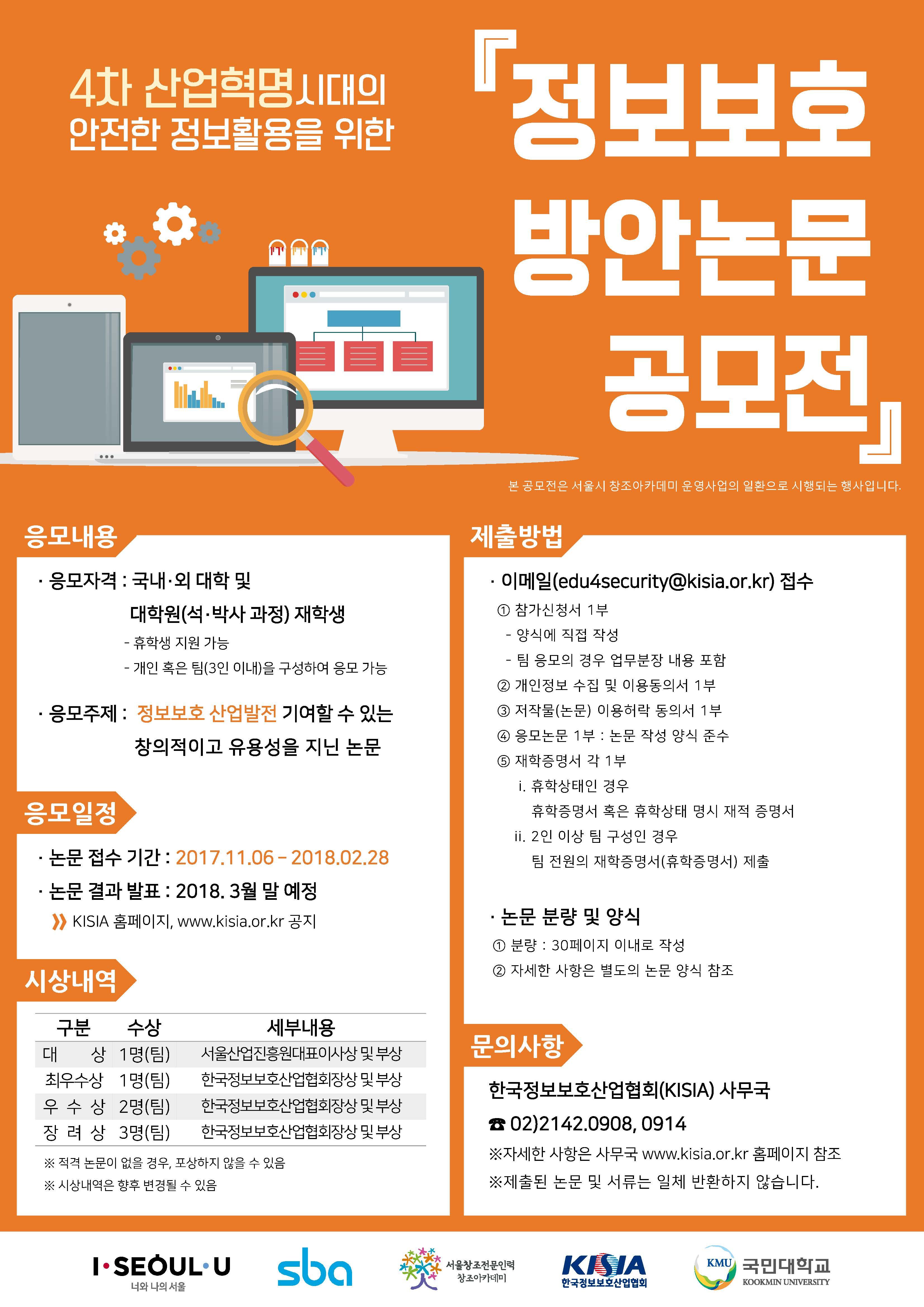 한국정보보호산업협회 정보보호 방안논문 공모전