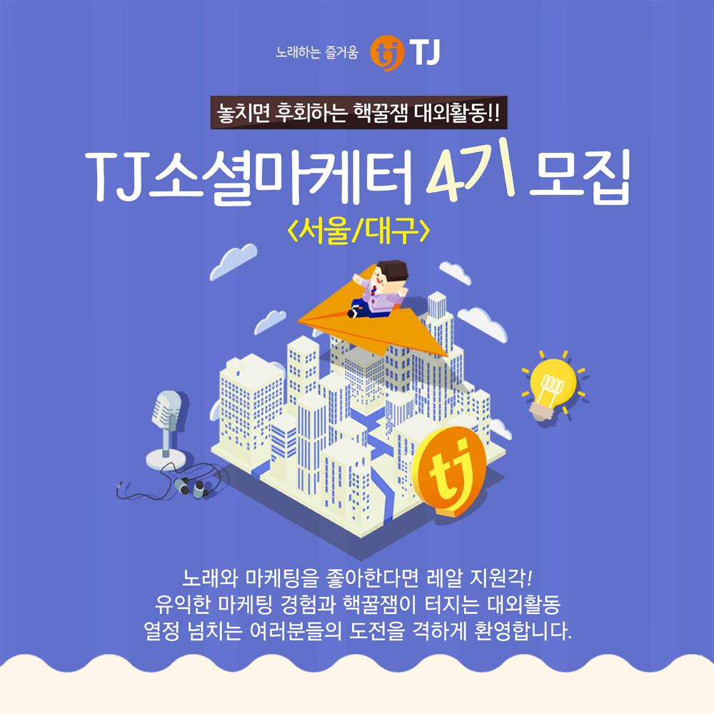 TJ소셜마케터 4기 [서울/대구]