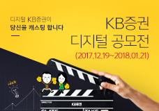 KB증권 디지털 공모전 Season 2