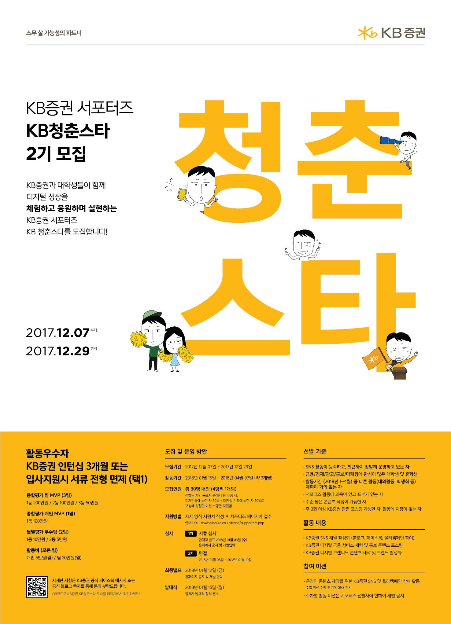 KB증권 서포터즈 KB청춘스타 2기모집