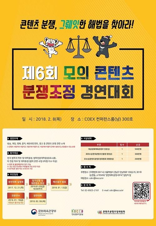 제6회 모의 콘텐츠 분쟁조정 경연대회