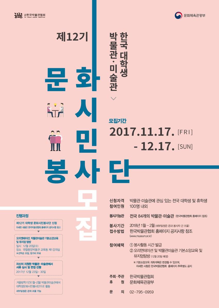 [한국박물관협회] 제12기 한국 대학생 박물관·미술관 문화시민봉사단 모집