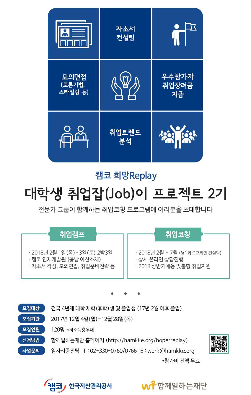 """[무료취업컨설팅]캠코 희망Replay, """"대학생 취업잡(Job)이 프로젝트 2기"""" 모집 (~12/28)"""