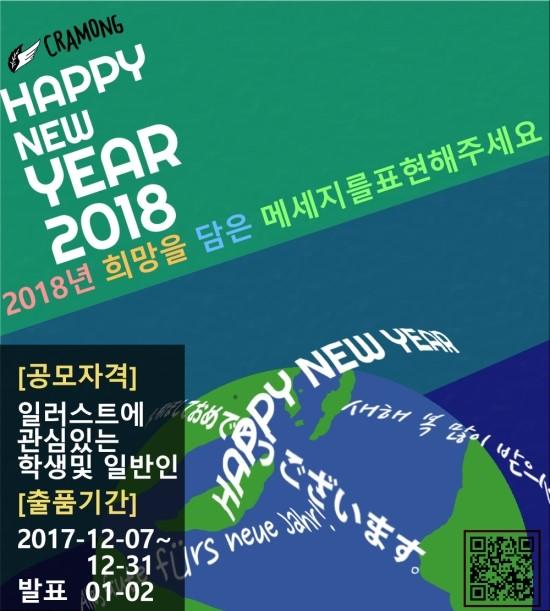 끄라몽 15th 일러스트 새해 공모전