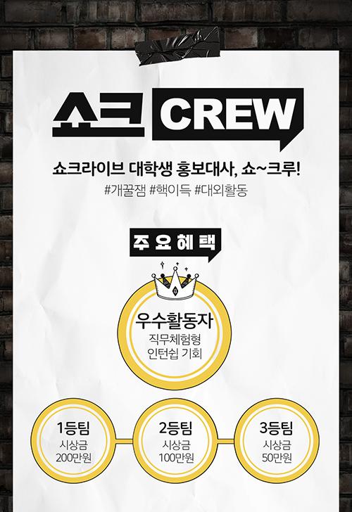 CJ오쇼핑 인턴기회, 쇼크라이브 대학생 홍보대사 쇼크루 1기