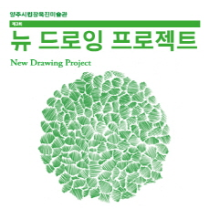 [양주시립미술관] 제3회 뉴 드로잉 프로젝트