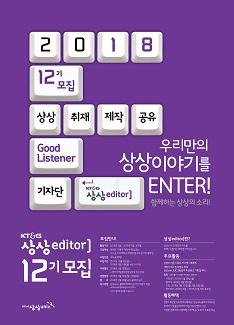 ≪KT&G 상상editor 12기 모집≫