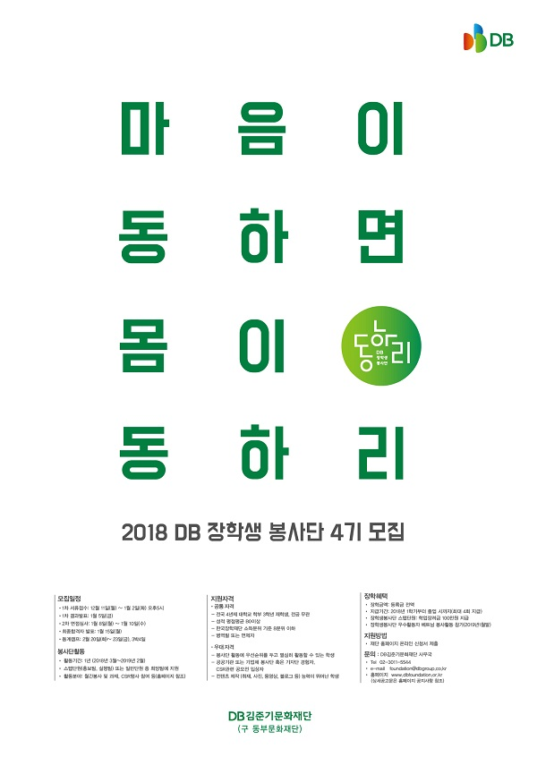 2018 DB 장학생 봉사단 4기 모집