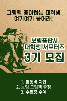 보림출판사 대학생 서포터즈 아티비터스 3기 모집
