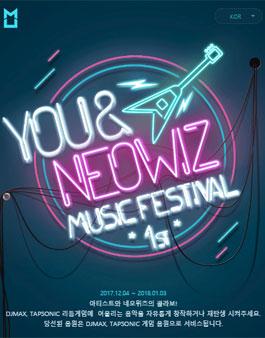 YOU X NEOWIZ Music Festival 음원 공모전