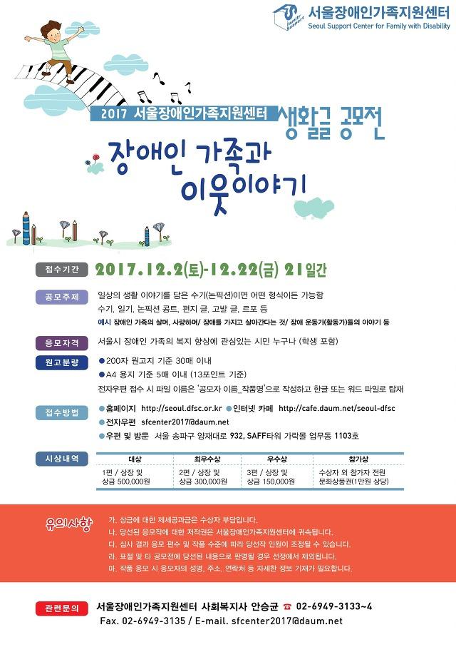 2017 서울장애인가족지원센터 생활글 공모전 - 장애인 가족과 이웃이야기