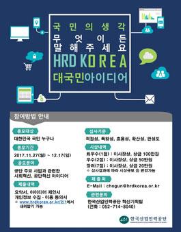 HRDK 열린혁신 아이디어 공모