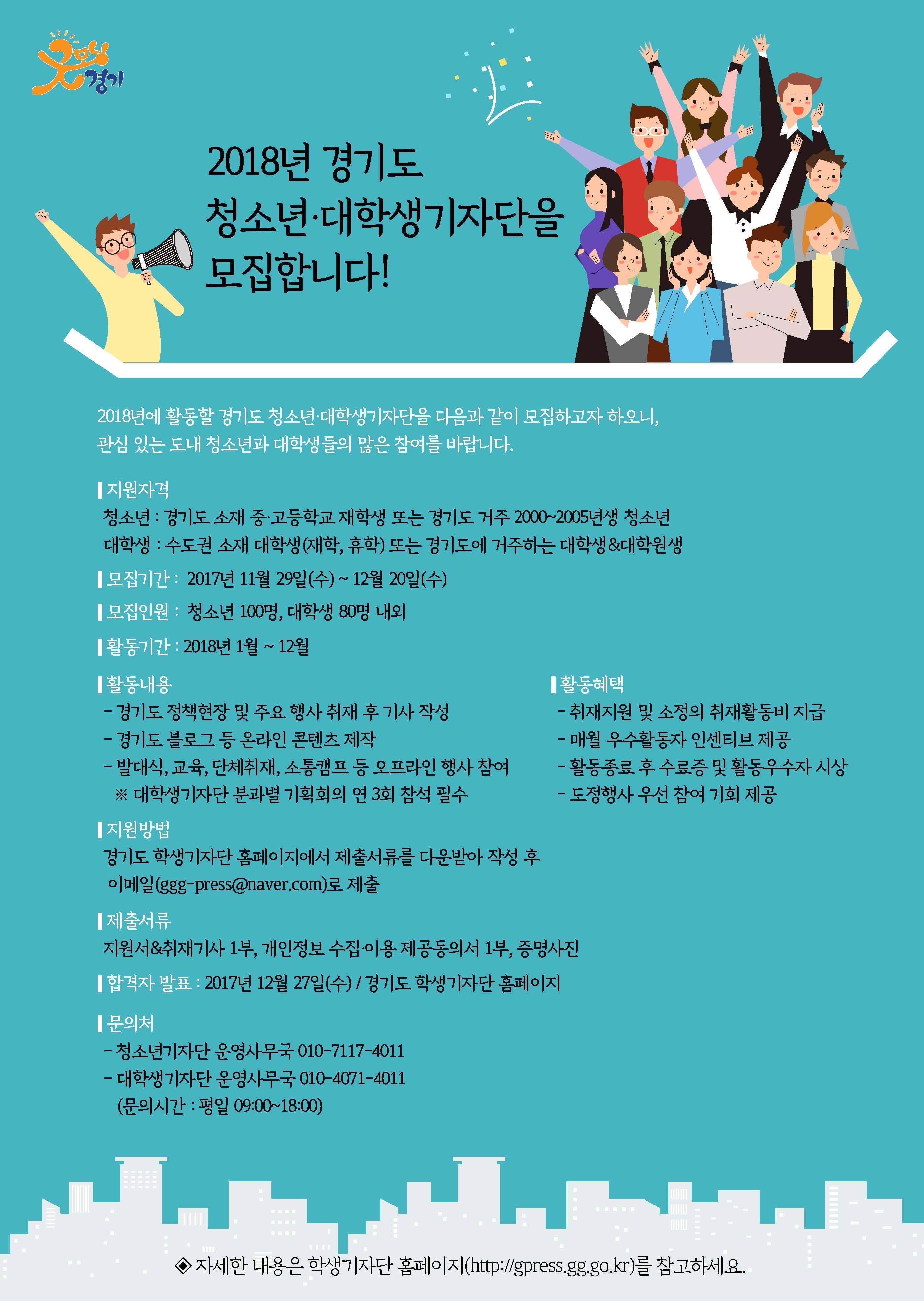 [모집공고] 2018년 경기도 청소년·대학생기자단 모집