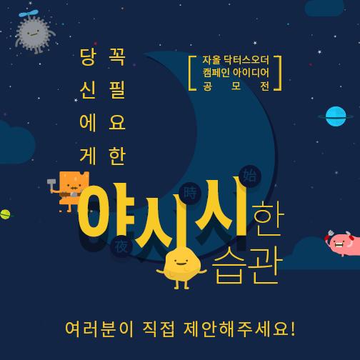 """[Zaol Doctor`s Order] """"야시시한 습관""""캠페인 아이디어 공모전(12/11 ~2/11)"""