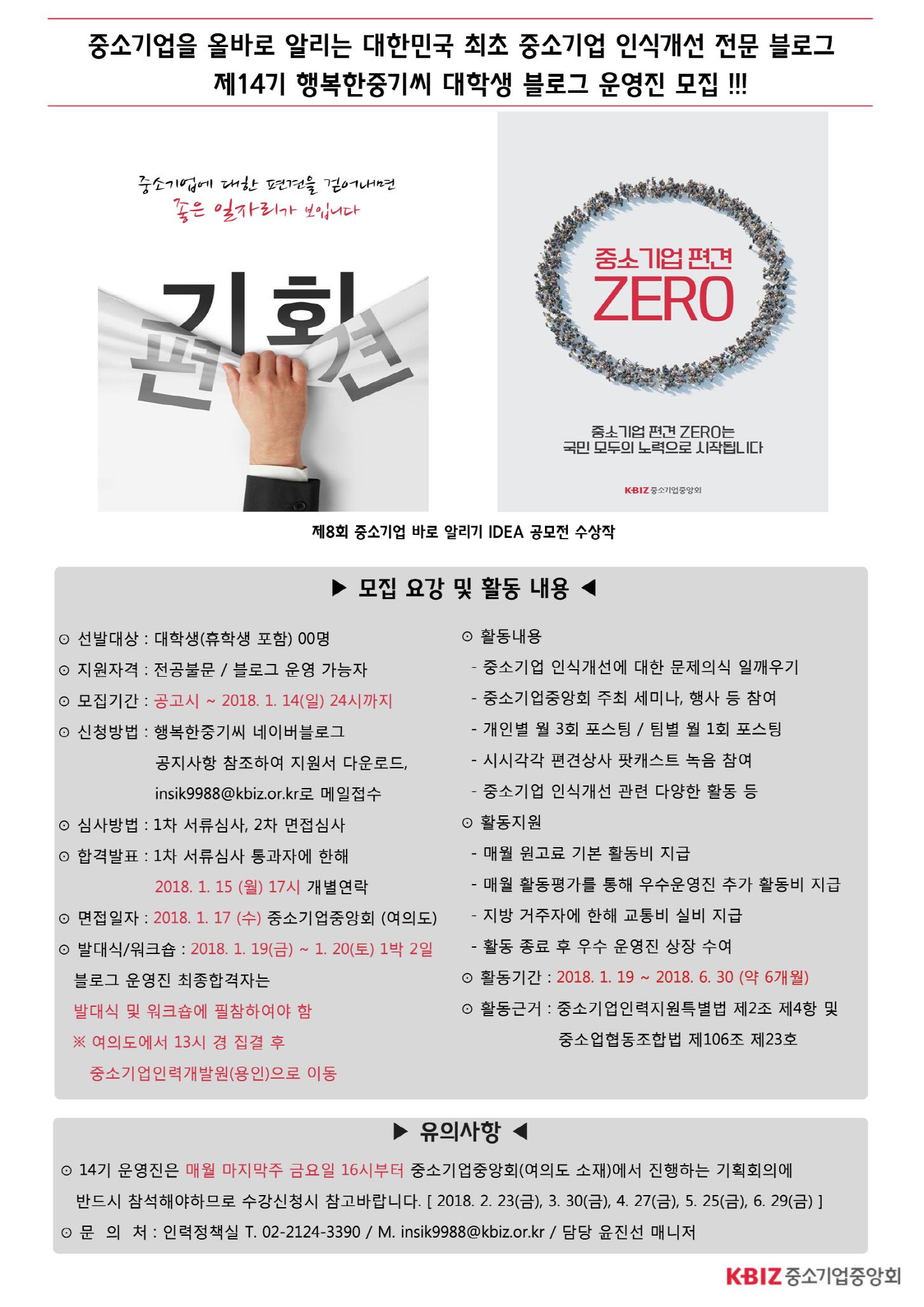 [중소기업중앙회] 제14기 행복한중기씨 네이버 블로그 운영진 모집