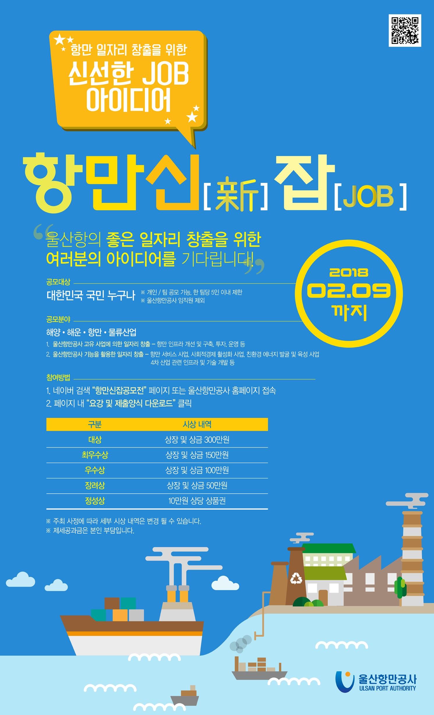 2017 항만신(新)잡(Job) 대국민 아이디어 공모전