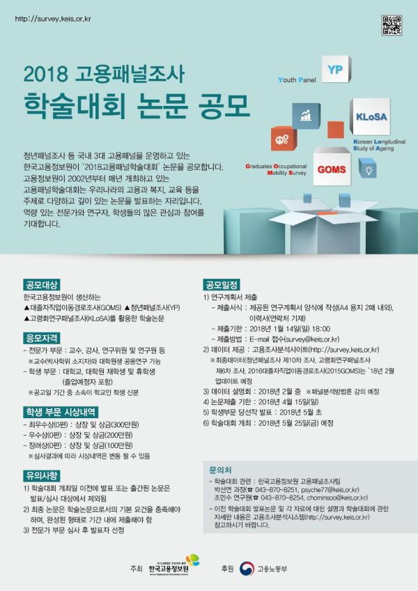 2018 고용패널조사 학술대회 논문 공모