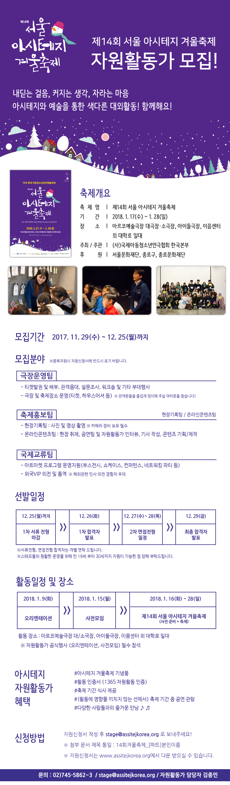 제14회 서울 아시테지 겨울축제 자원활동가 대모집!