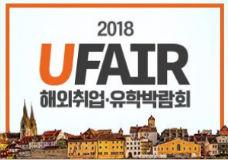 해외취업ㆍ어학연수 유학박람회(UFAIR)