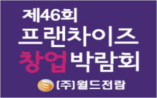 제46회 프랜차이즈 창업박람회 Coex 2018