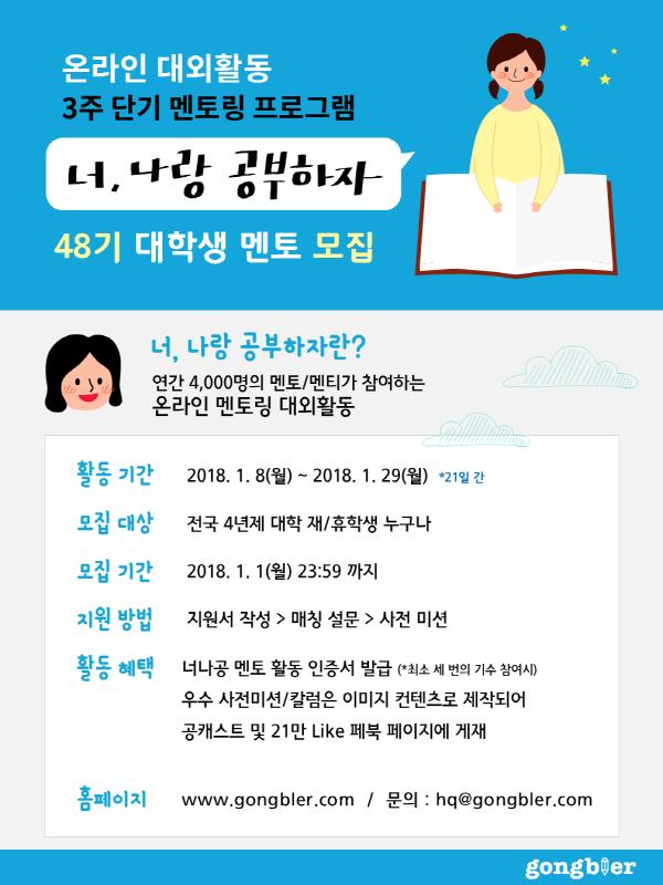 공블러 온라인 대학생 멘토링 대외활동 너나공 48기
