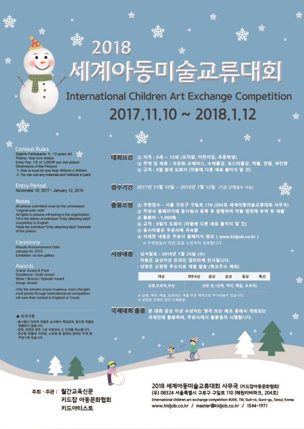 2018 세계아동미술교류대회 공모전