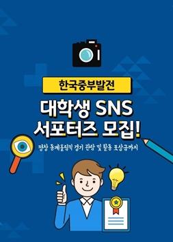 [한국중부발전/마감일 연장] 한국중부발전 대학생 SNS서포터즈 모집