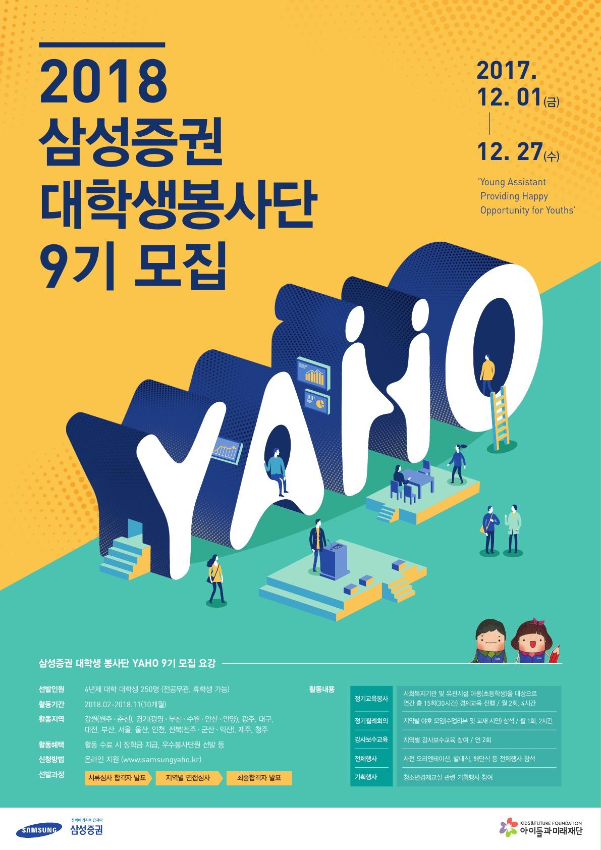 삼성증권 대학생 봉사단 YAHO 9기