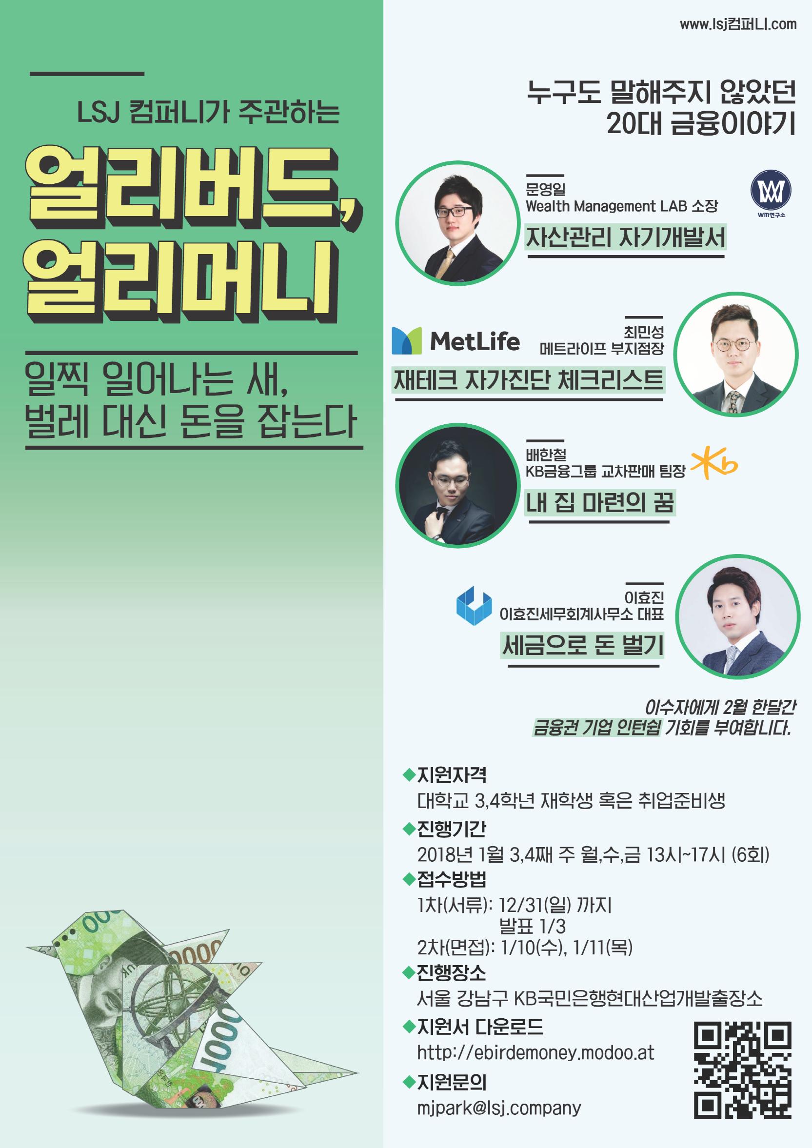 대학생 긍융 교육프로젝트 [얼리버드 얼리머니]
