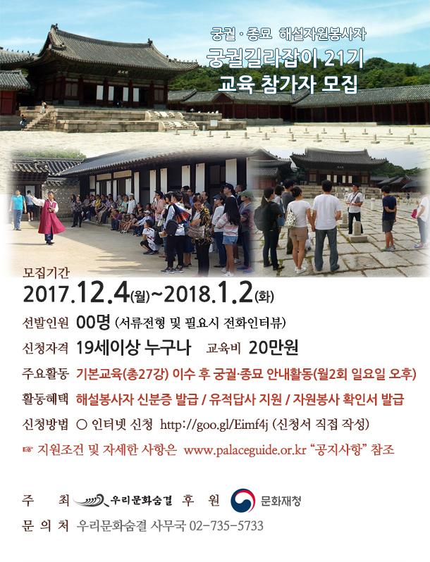 궁궐 종묘 해설자원활동가 `궁궐길라잡이 21기` 모집