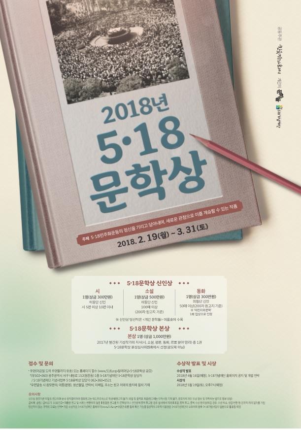 2018 5ㆍ18문학상 신인상 공모