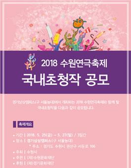 2018 수원연극축제 국내초청작 공모