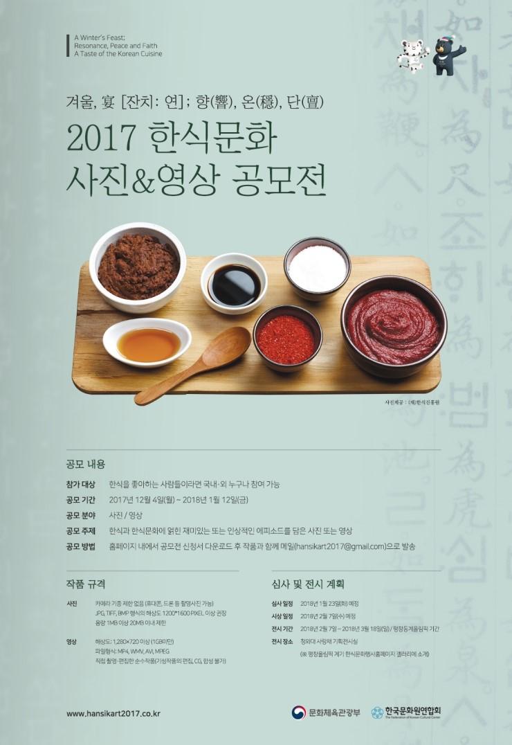 2017 한식문화 사진&영상 공모전