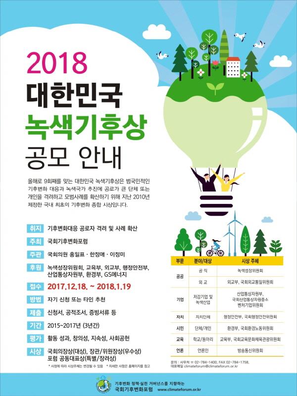2018 대한민국 녹색기후상 공모