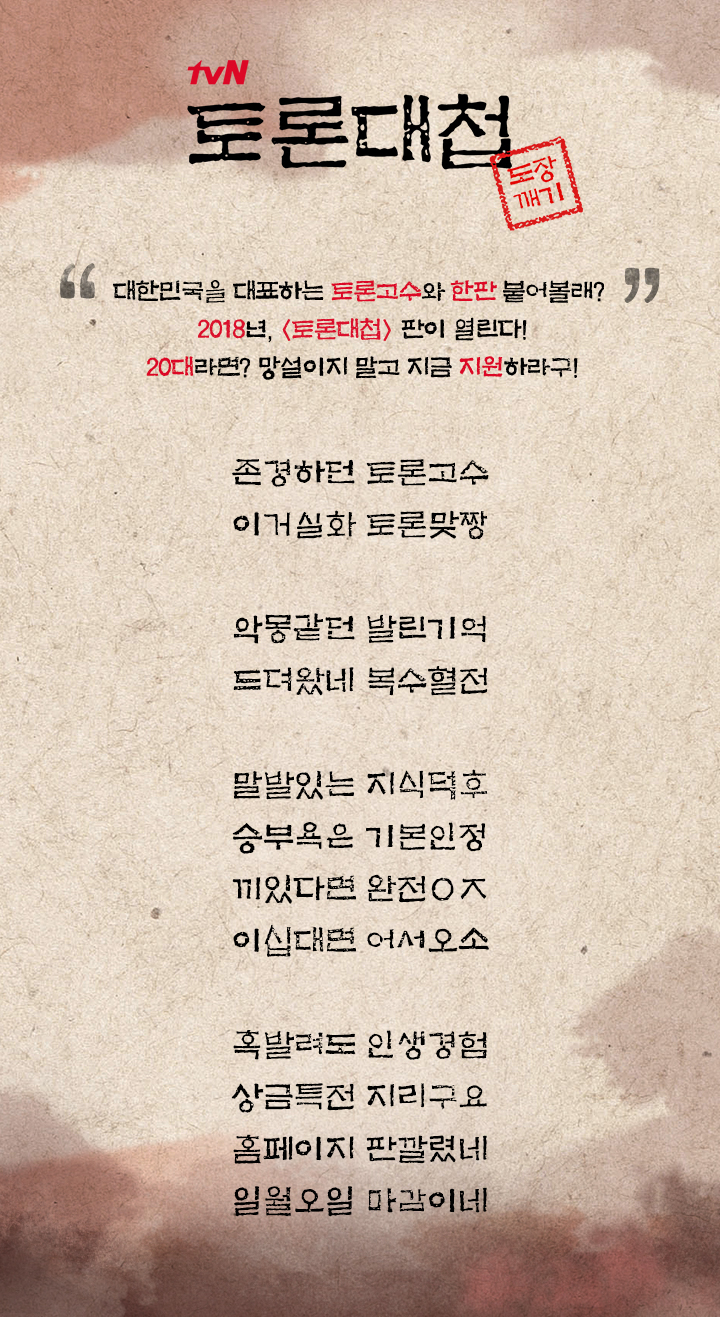 tvN ≪토론대첩 ≫ 부제 : 도장깨기