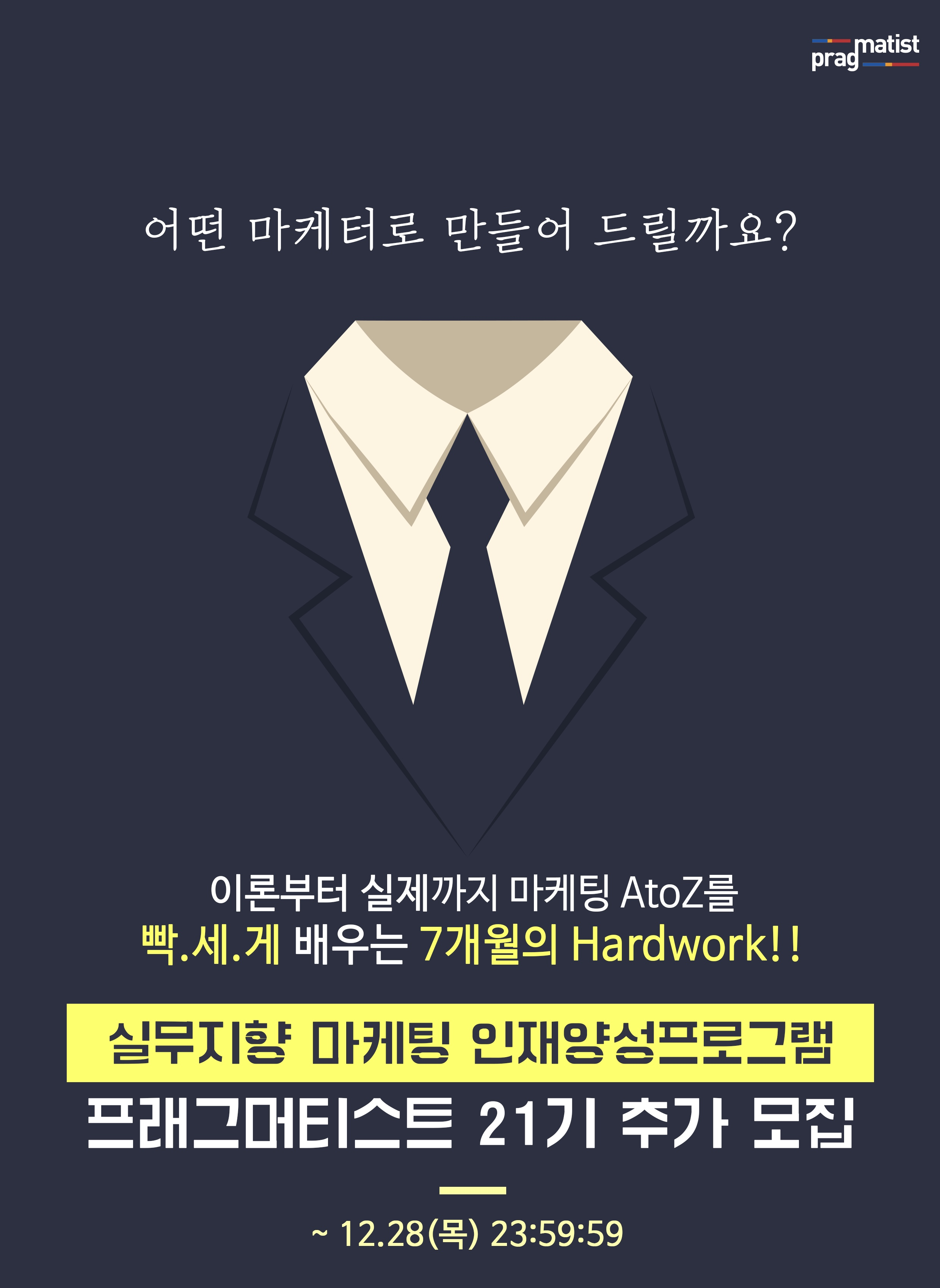 [마케팅인재양성대학] 어떤 마케터로 만들어드릴까요?, 프래그머티스트 21기 모집 (~12/28)
