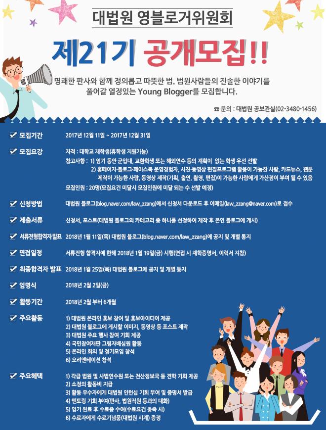 대법원 영블로거위원회 제21기 공개 모집