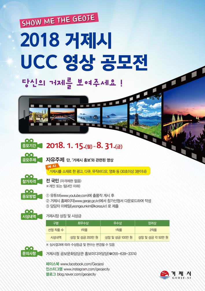 2018 거제시 UCC 영상 공모전