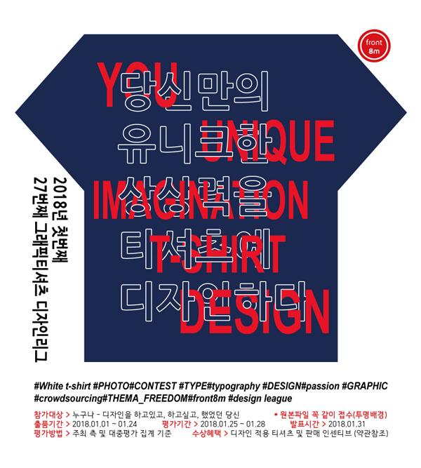 제 27회 티셔츠 디자인리그