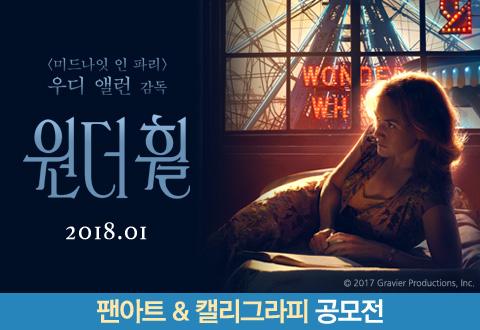 영화 ≪원더 휠≫ 팬아트/캘리그라피 공모전
