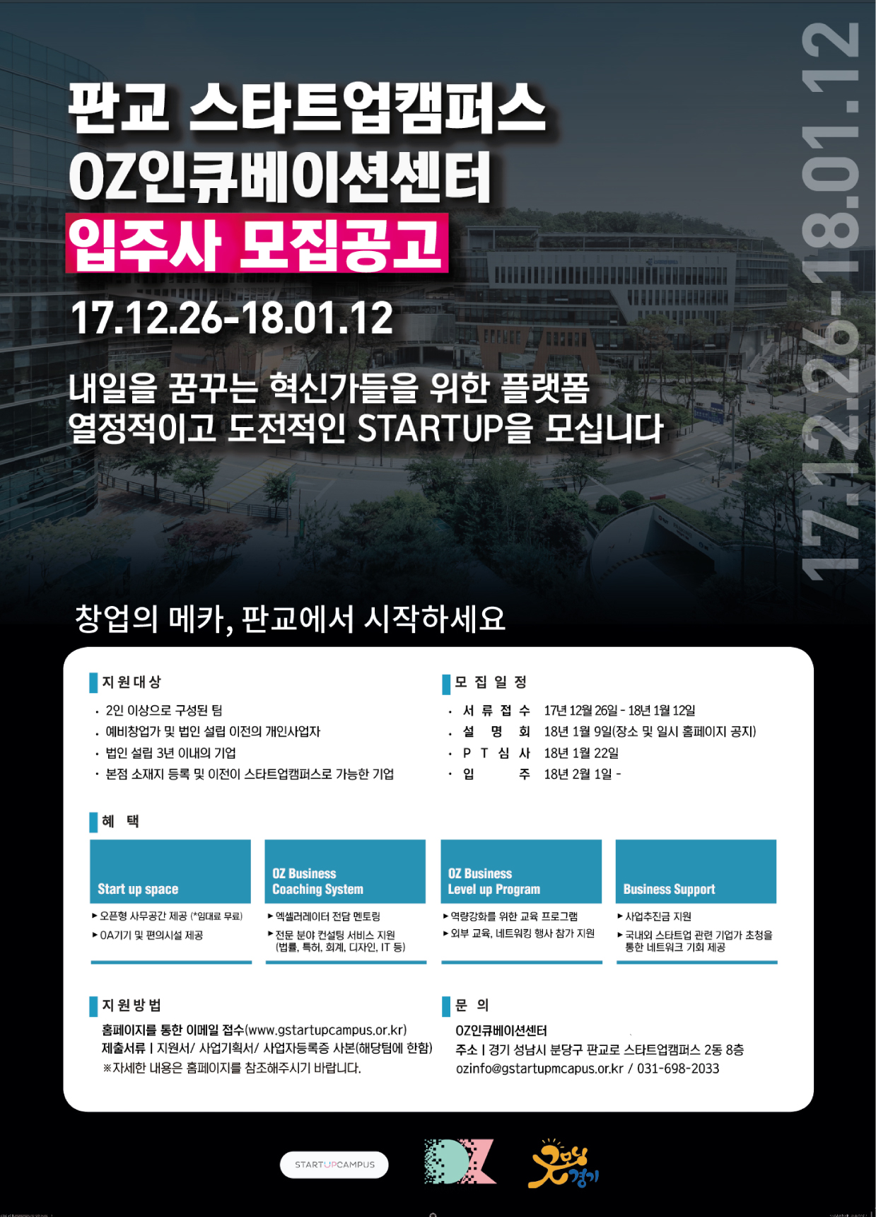 스타트업캠퍼스 OZ인큐베이션센터 입주사 모집