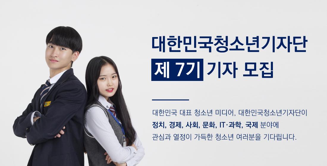 대한민국청소년기자단 제 7기 기자 모집